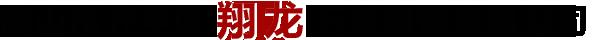 唐山市开平区翔龙石英陶瓷有限公司